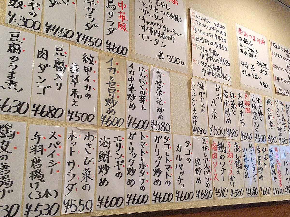 壁一面にビッシリ貼り出された単品メニュー@御徒町「中華 大興」