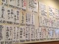 [御徒町][仲御徒町][上野御徒町][秋葉原][上野][ラーメン][チャーハン][中華][定食・食堂]壁一面にビッシリ貼り出された単品メニュー@御徒町「中華 大興」