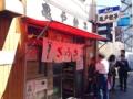 [亀戸][餃子]亀戸駅から徒歩2分の駅前エリアと好立地な「亀戸餃子 本店」