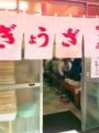 [亀戸][餃子]店内人でビッシリなのである@亀戸餃子