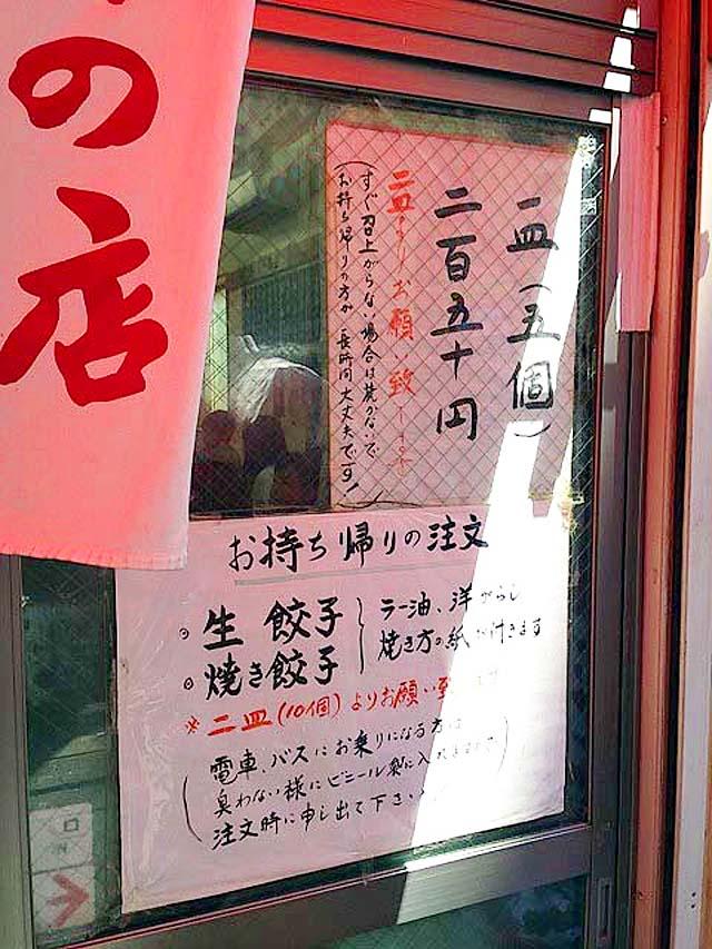 近所に住んでたらついお持ち帰りしたくなる安さ@「亀戸餃子 本店」