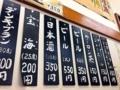 [亀戸][餃子]ソフトドリンクとビールはもちろん、中国酒も豊富な飲み物類