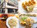 [亀戸][餃子]ライス・ラーメン・チャーハンも楽しめる「亀戸餃子 錦糸町店」