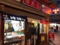 [麻布十番][菓子]1951年(昭和26年)創業。麻布十番商店街の老舗和菓子屋「月島家」