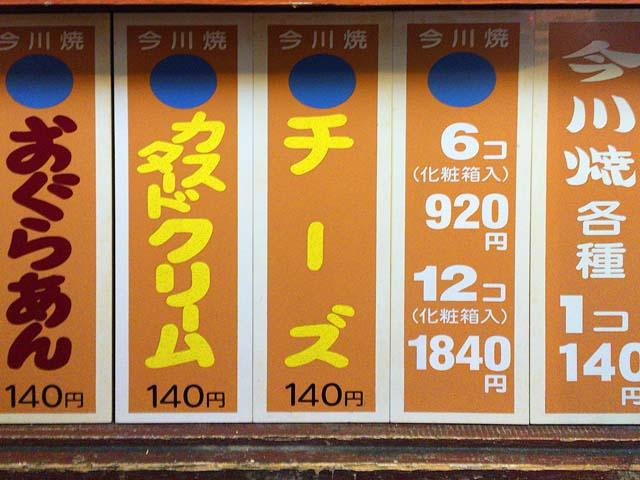 麻布十番商店街の老舗和菓子屋「月島家」の今川焼きメニュー