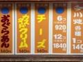 [麻布十番][菓子]麻布十番商店街の老舗和菓子屋「月島家」の今川焼きメニュー