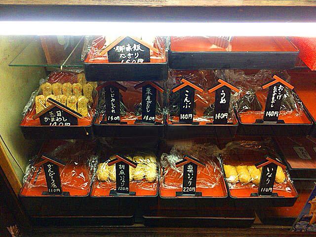 出世いなりをはじめ赤飯・おにぎり類も人気@麻布十番商店街「月島家」