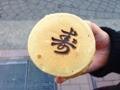 [麻布十番][菓子]麻布十番商店街で人気の老舗「月島家」の生地に黒糖を使った今川焼き