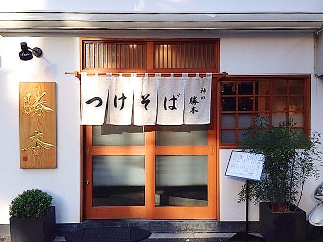地下鉄神保町駅徒歩4分。2016年2月オープンのつけ麺専門店「神田 勝本」