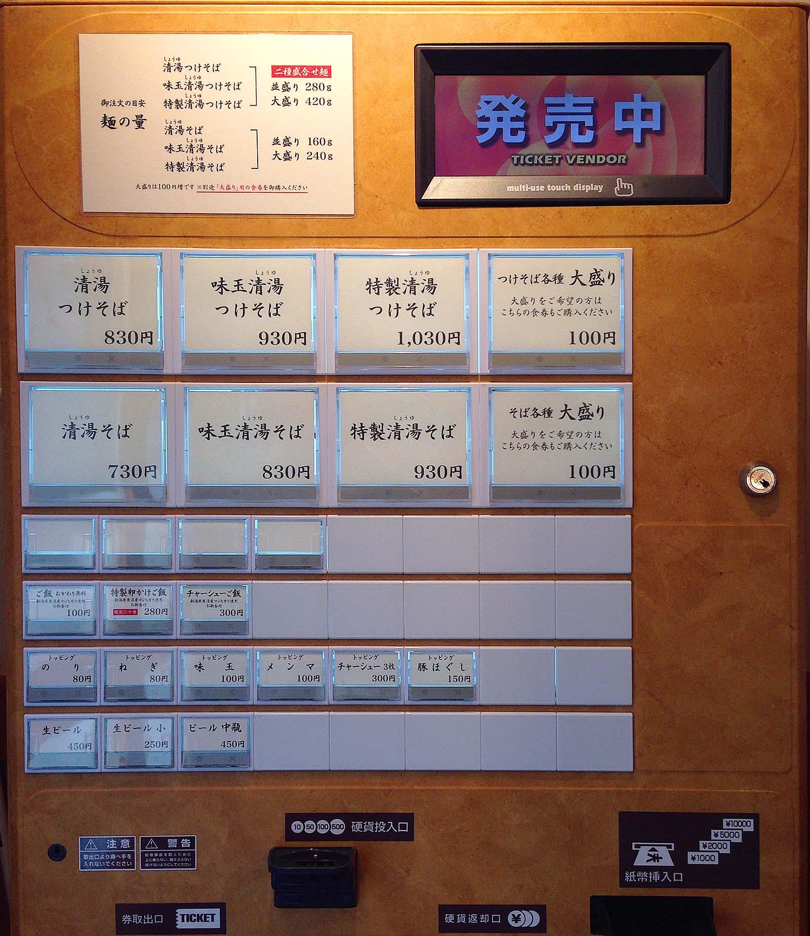 基本メニューはつけそばとそば。「神田 勝本」の券売機メニュー一覧