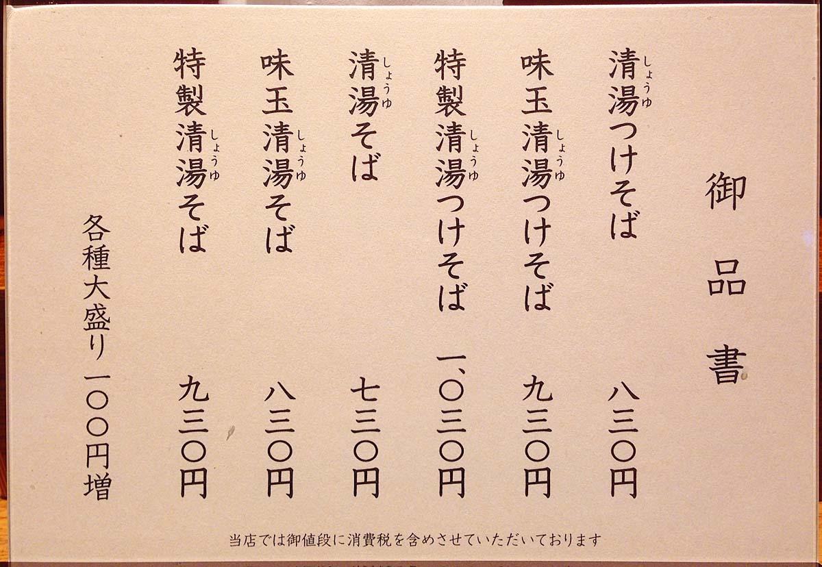 清湯と書いてしょうゆと読ませるこだわり@「神田 勝本」