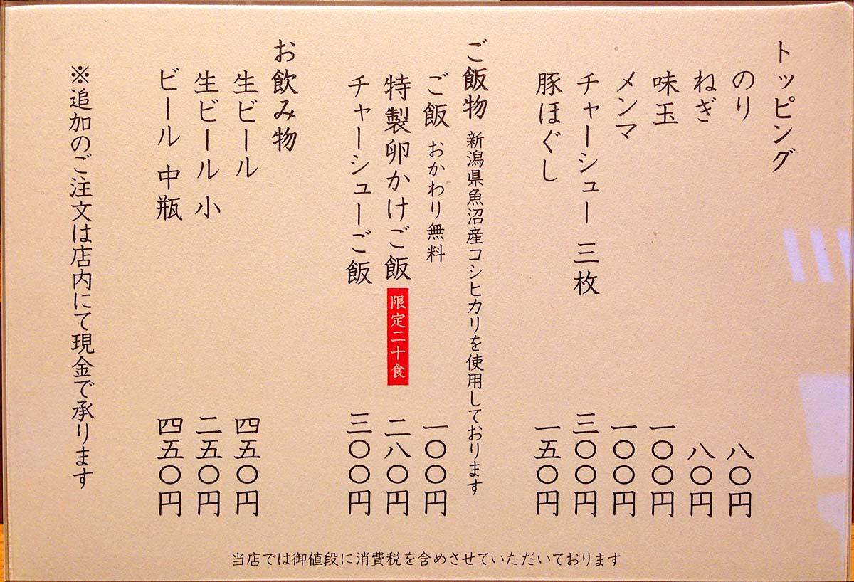 新潟県魚沼産コシヒカリのご飯がおかわり無料って太っ腹@「神田 勝本」
