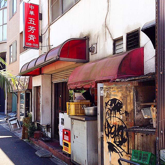 東京メトロ東西線・神楽坂駅徒歩7分。老舗町中華「五芳斉(ごほうさい)」