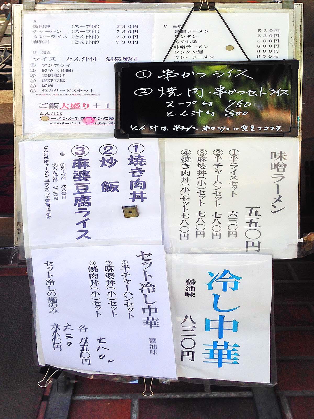 レギュラーメニューに加え日替わりメニューも掲示@神楽坂「五芳斉」