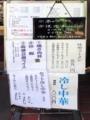 [神楽坂][早稲田][牛込柳町][ラーメン][チャーハン][中華][定食・食堂]レギュラーメニューに加えて日替わりメニューも掲示