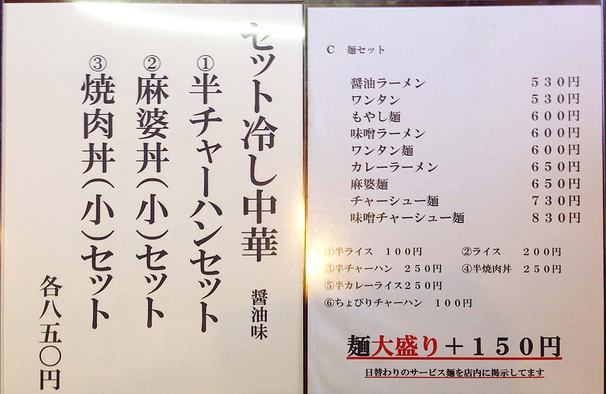 醤油ラーメンが530円。ワンタン麺でも70円増しの600円@神楽坂「五芳斉」