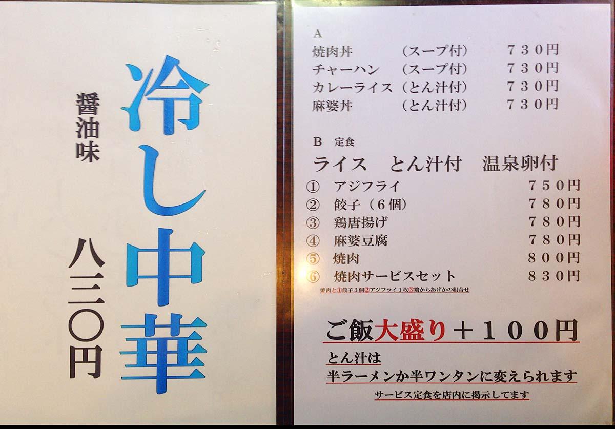 ラーメン1杯530円から。セットがお得な神楽坂「五芳斉」のメニュー一覧