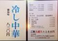 [神楽坂][早稲田][牛込柳町][ラーメン][チャーハン][中華][定食・食堂]餃子、鶏唐揚げ、麻婆豆腐に加えてとん汁など