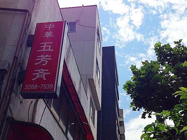 神楽坂の老舗町中華「五芳斉(ごほうさい)」