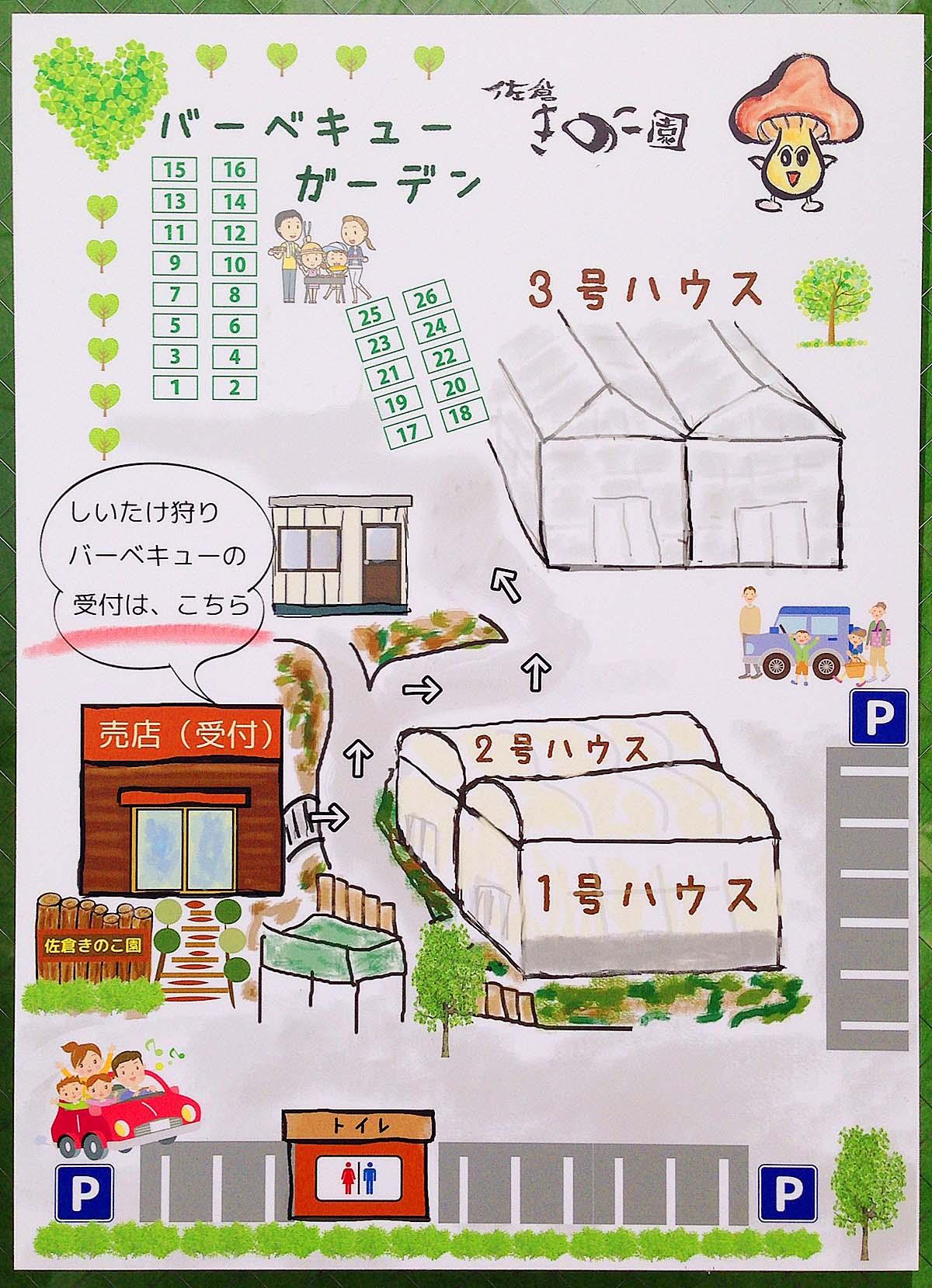 ジャンボしいたけ狩りが楽しめる千葉「佐倉きのこ園」の案内図