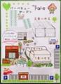 [千葉][佐倉][キノコ][イベント]ジャンボしいたけ狩りが楽しめる千葉「佐倉きのこ園」の案内図