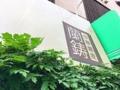 [方南町][ラーメン]青々と茂る蔦@方南町「中華蕎麦 蘭鋳」