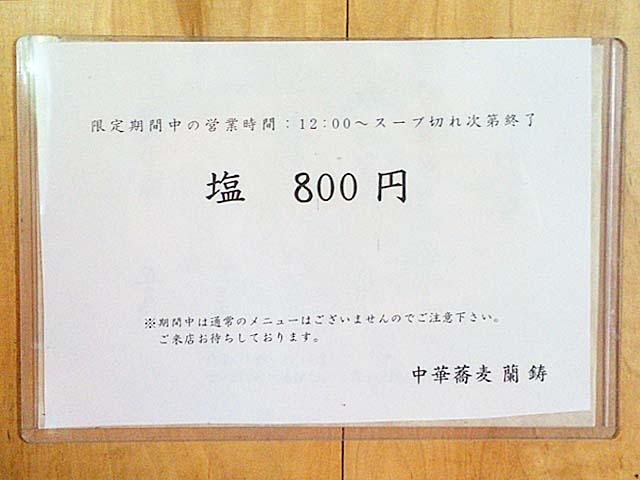 GW限定期間中のメニューはシンプルに「塩 800円」@方南町「中華蕎麦 蘭鋳」