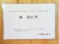 [方南町][ラーメン]GW限定期間中のメニューは「塩 800円」@方南町「中華蕎麦 蘭鋳」