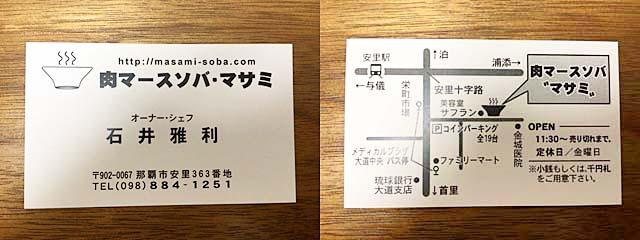 沖縄「肉マースソバ・マサミ」のショップカード