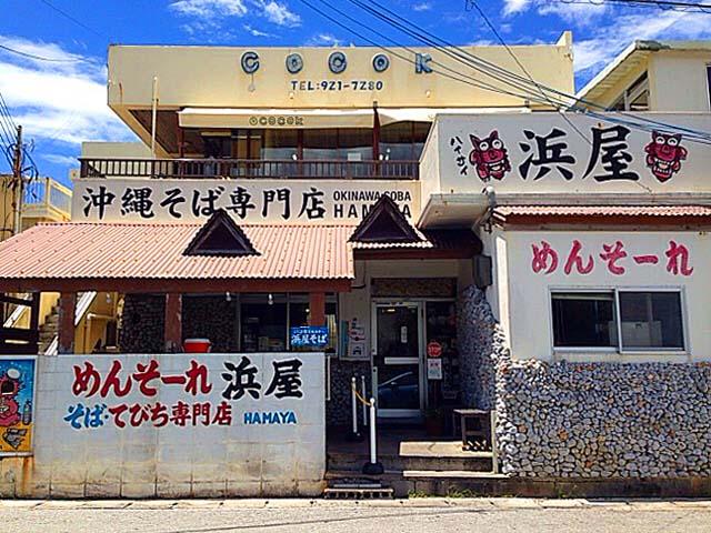 ダイビングスポットとしても名高い沖縄本島中部の宮城海岸から徒歩10秒くらい。総席数90席を誇る大型沖縄そば専門店「浜屋」