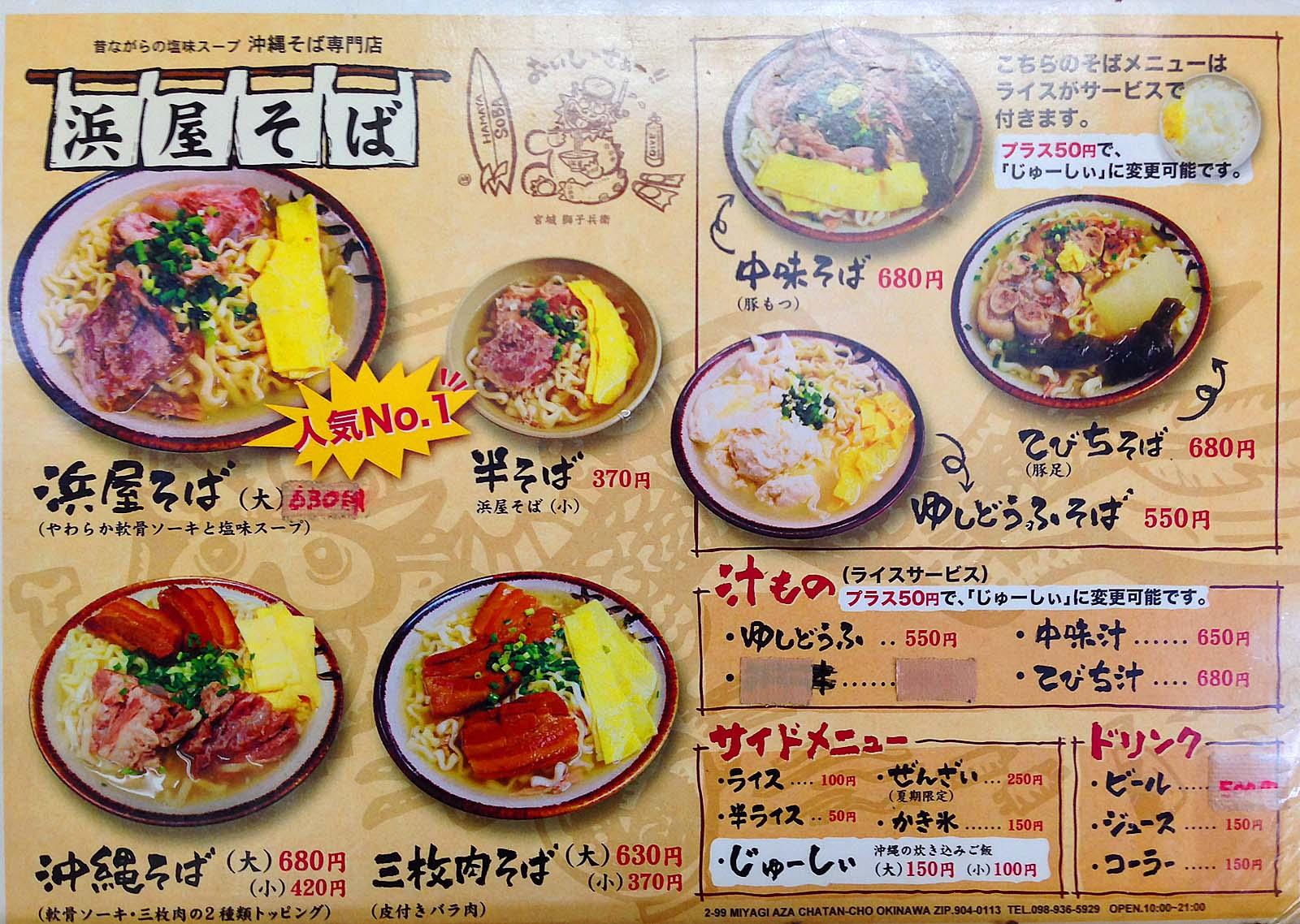 北谷町で人気の沖縄そば専門店「浜屋」のメニュー一覧(日本語版)
