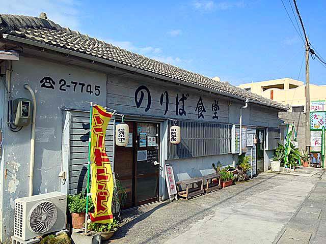 石垣島で創業50年以上の老舗「のりば食堂」