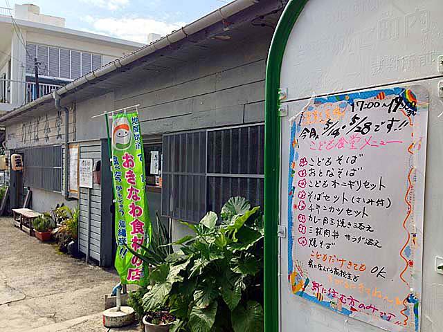 船乗り場ではなくバス乗り場近くの食堂という意味で「のりば食堂」と命名@石垣島