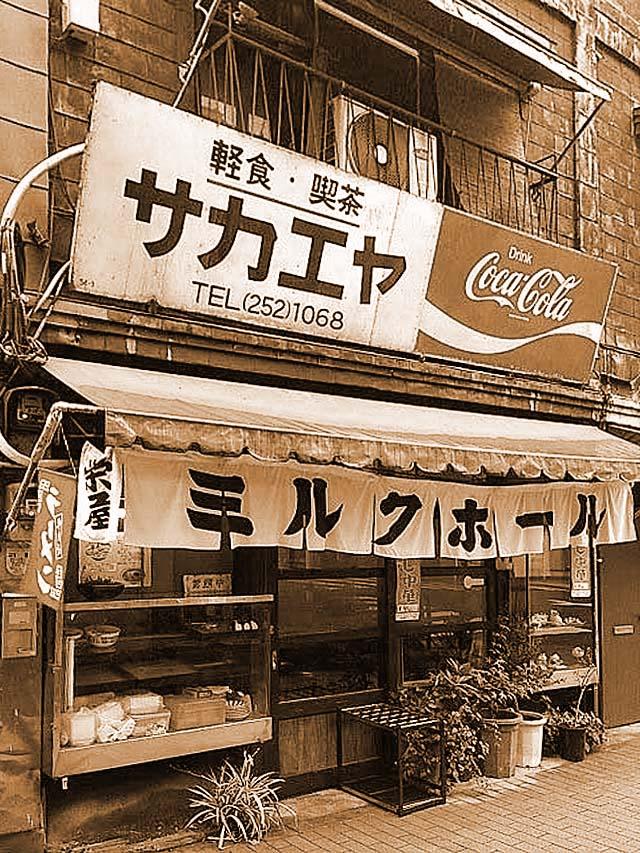 昔の写真風にしてみても違和感無し!@神田「栄屋ミルクホール」