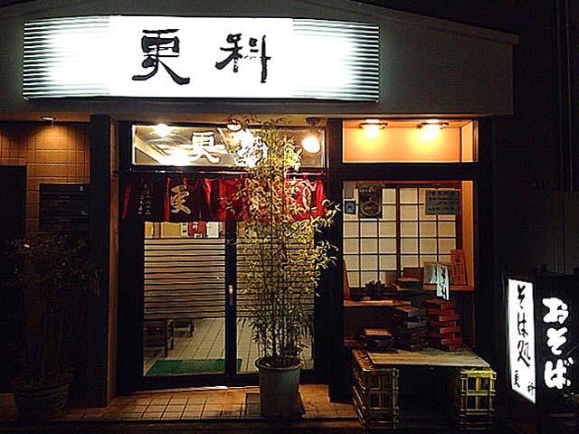 ここでラーメンが食べられるだなんて思いもしない、ガチでお蕎麦屋さんな外観@新宿御苑前「そば処 更科」