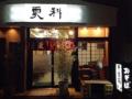 [新宿][新宿御苑前][ラーメン][カレー]ラーメンが大人気の老舗日本蕎麦屋、新宿御苑前「そば処 更科」