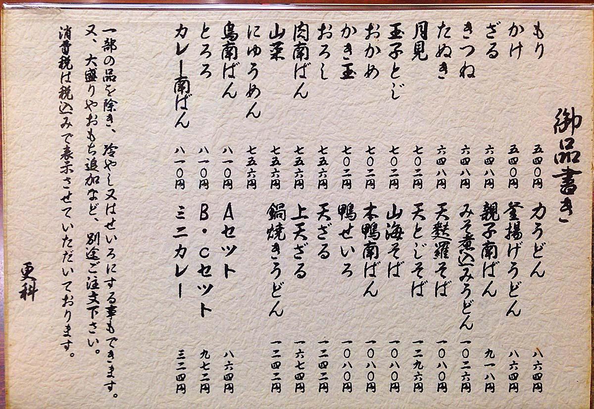 新宿御苑前の老舗日本蕎麦屋「そば処 更科」のメニュー(表面)