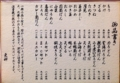 [新宿][新宿御苑前][ラーメン][カレー]新宿御苑前の老舗日本蕎麦屋「そば処 更科」のメニュー(表面)