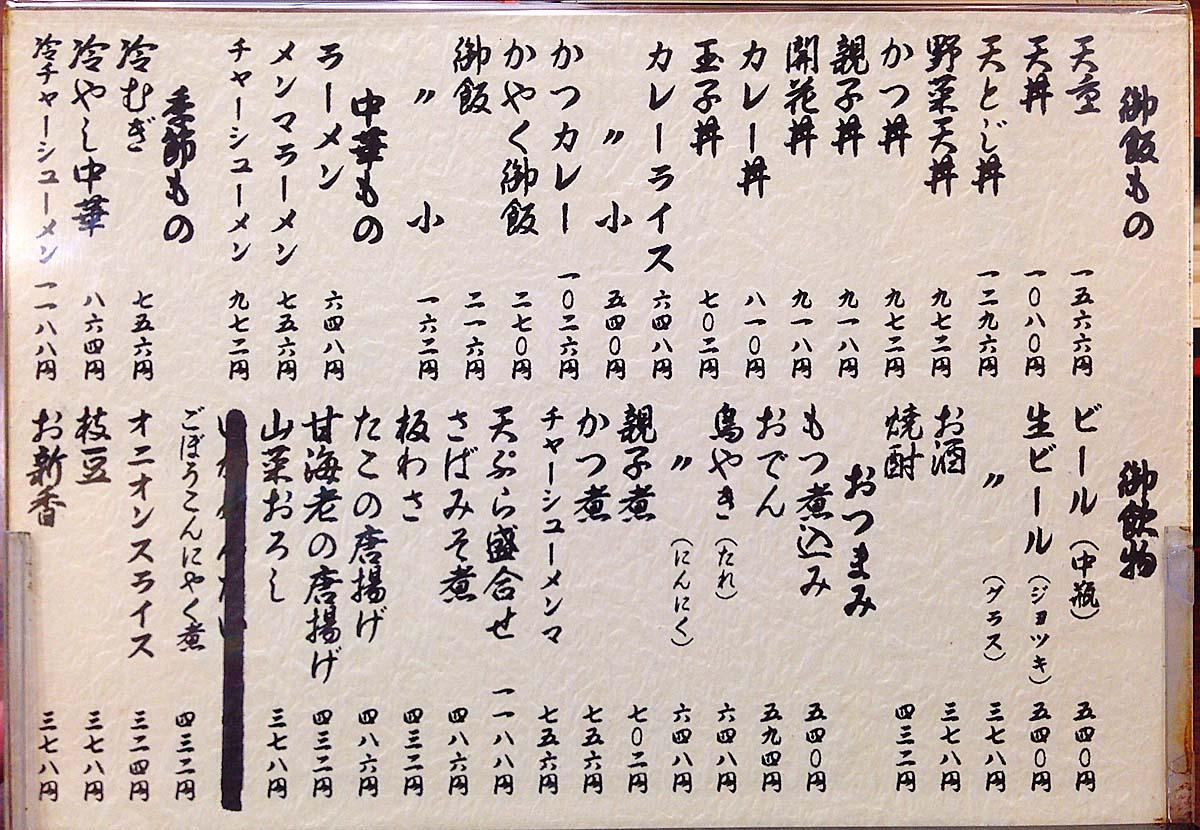 新宿御苑前の老舗日本蕎麦屋「そば処 更科」のメニュー(裏面)