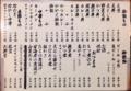 [新宿][新宿御苑前][ラーメン][カレー]新宿御苑前の老舗日本蕎麦屋「そば処 更科」のメニュー(裏面)