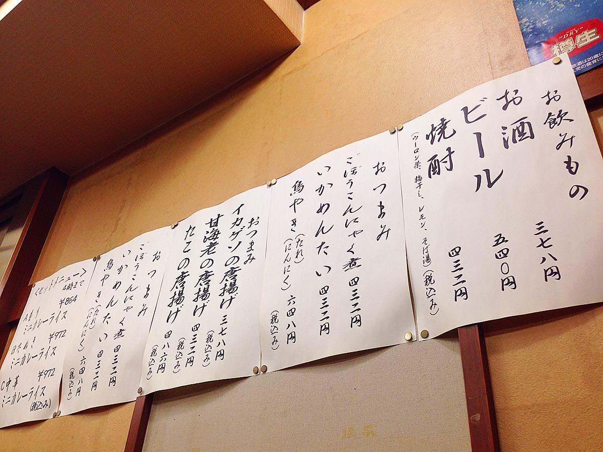 新宿御苑前の老舗日本蕎麦屋「そば処 更科」の壁メニュー