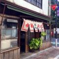 [笹塚][ラーメン]笹塚十号坂商店街にある創業60年以上の老舗「中華そば 福寿」