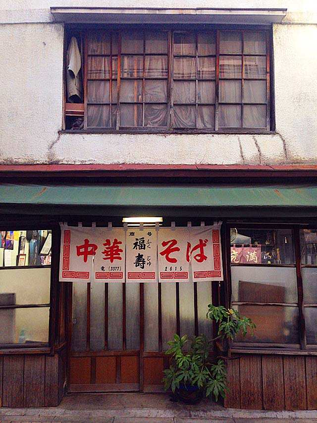 笹塚十号坂商店街にある創業60年以上の老舗「中華そば 福寿」