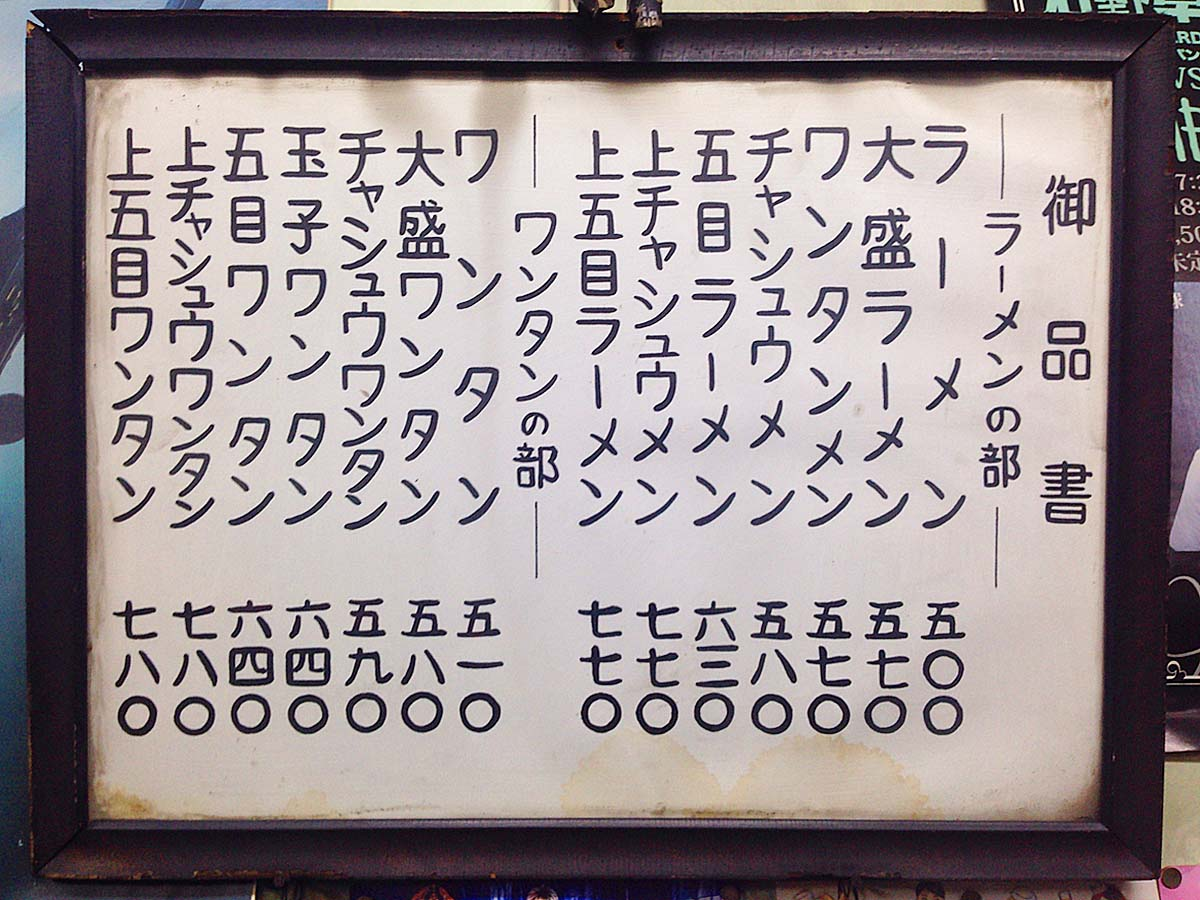 笹塚で60年以上愛される老舗ラーメン店「福寿」のメニュー
