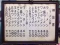 [笹塚][ラーメン]笹塚で60年以上愛される老舗ラーメン店「福寿」のメニュー