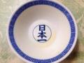 [笹塚][ラーメン]スープを飲み干すと表れる日本一@笹塚「中華そば 福寿」