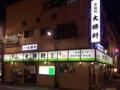 [永福町][ラーメン]京王井の頭線・永福町駅目の前。1955年創業の老舗「永福町大勝軒」