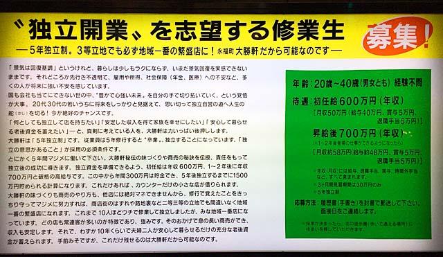 「永福町大勝軒」の初任給は600万円(年収)