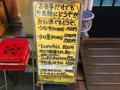[赤羽][赤羽岩淵][ラーメン][つけ麺][肉]食事だけでも気軽に利用できる赤羽の老舗居酒屋「まるます家」