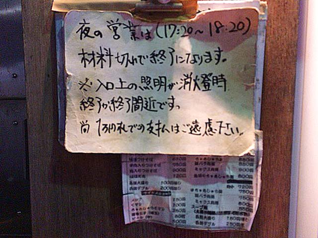 店頭の注意書き@赤羽「麺 高はし」